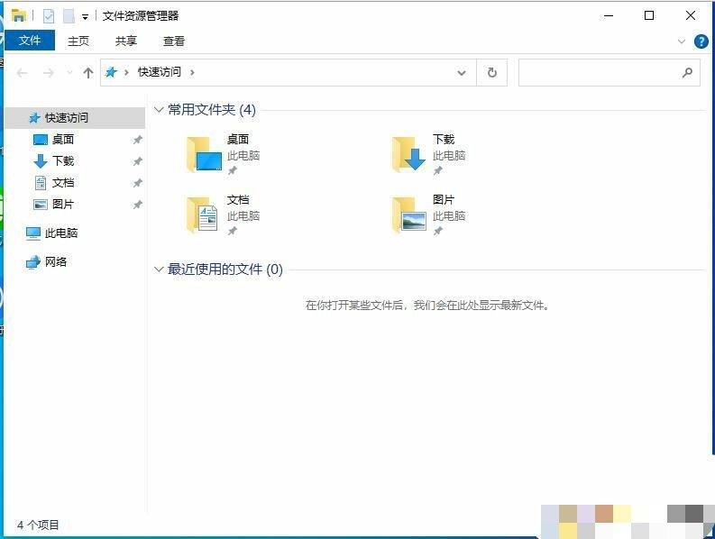 win10不显示最近使用的文件教程