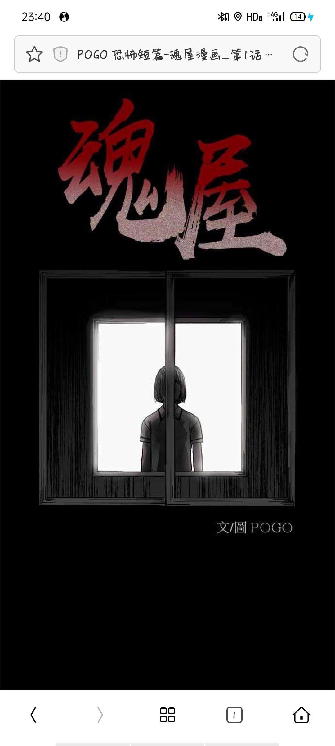 【漫画】POGO恐怖短篇-魂屋-小柚妹站