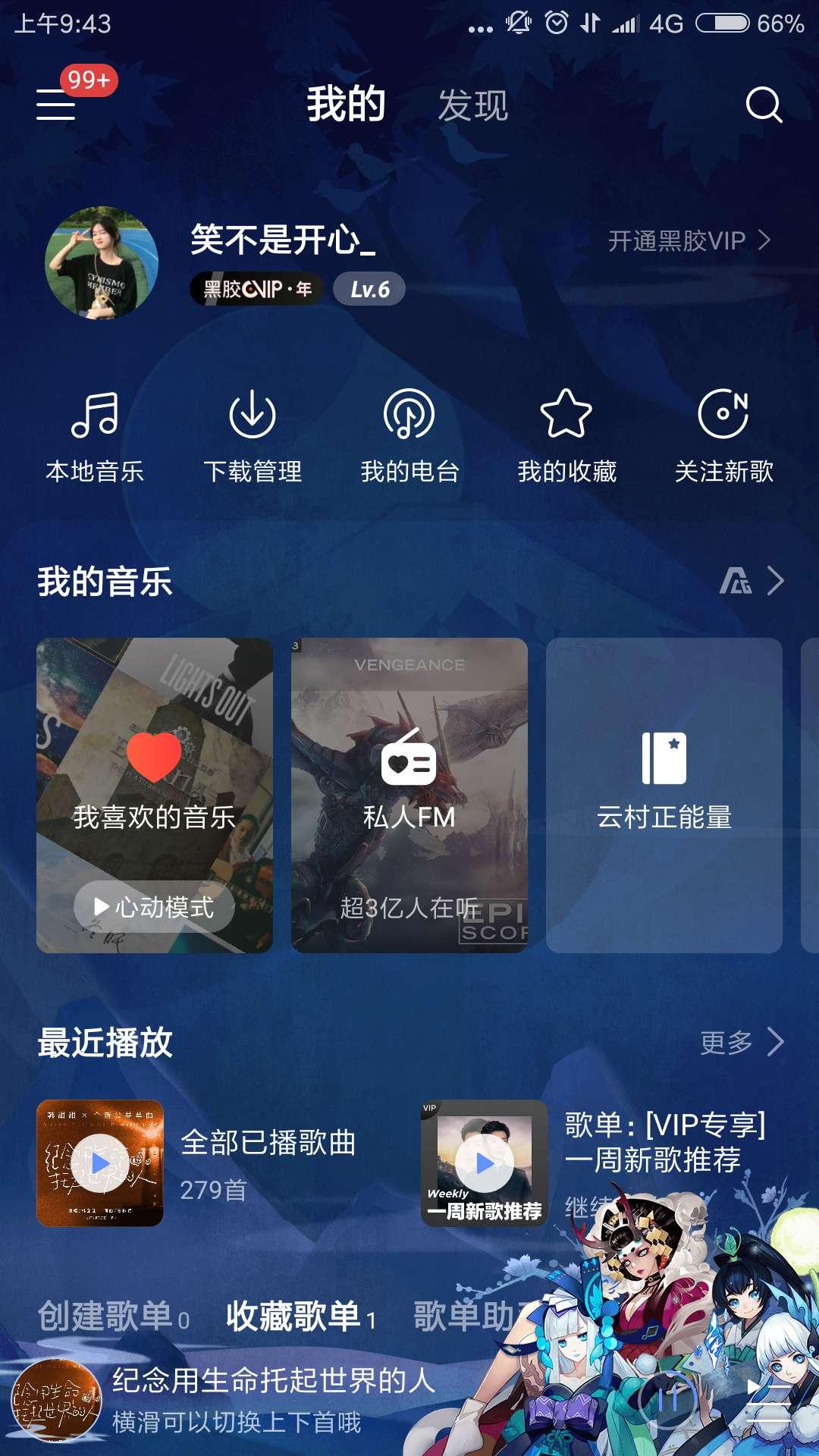 【分享】网易云音乐_年费黑椒版,可用皮肤/音效/切换音质!!
