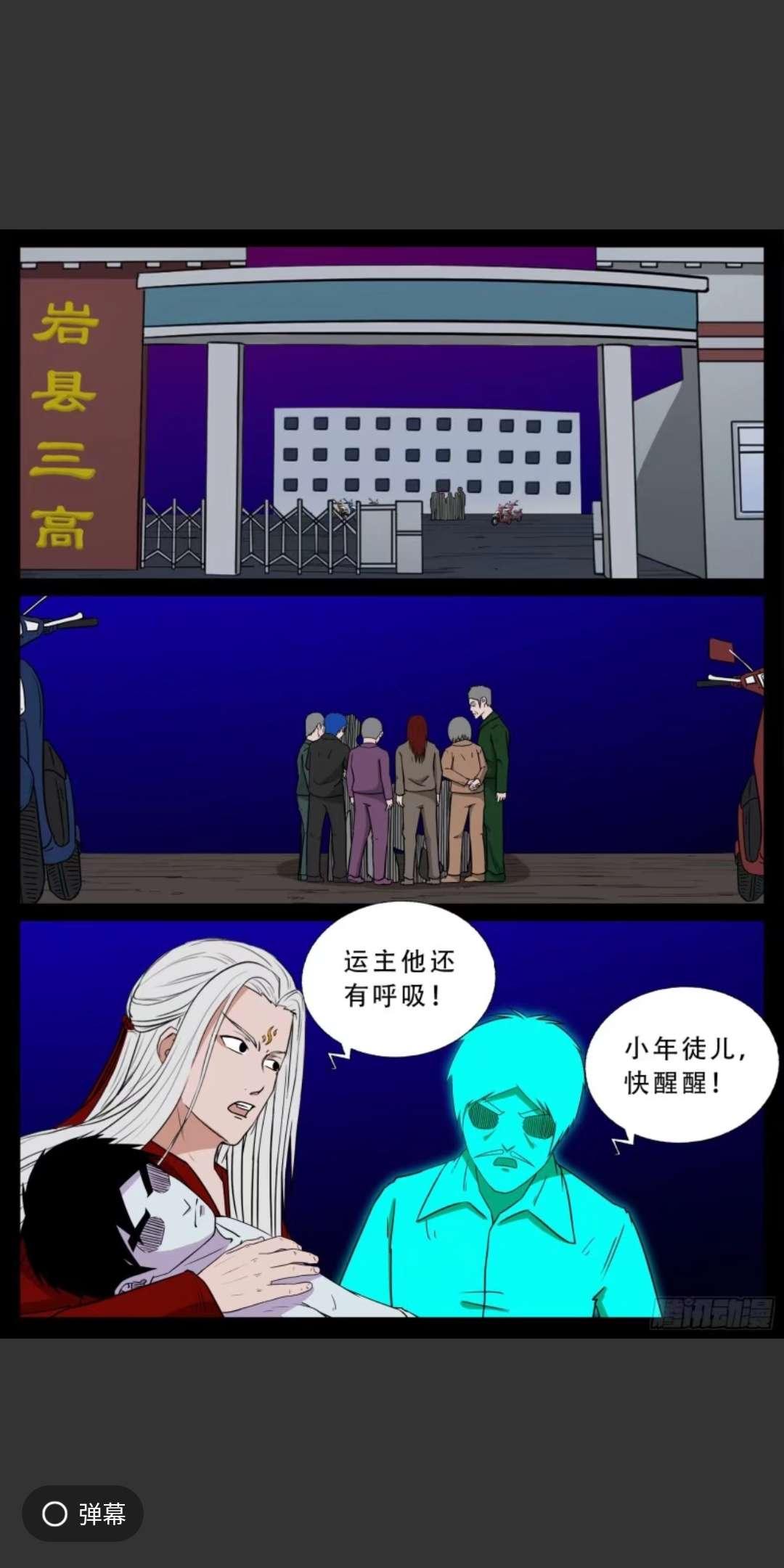 【漫画更新】我为苍生516~517
