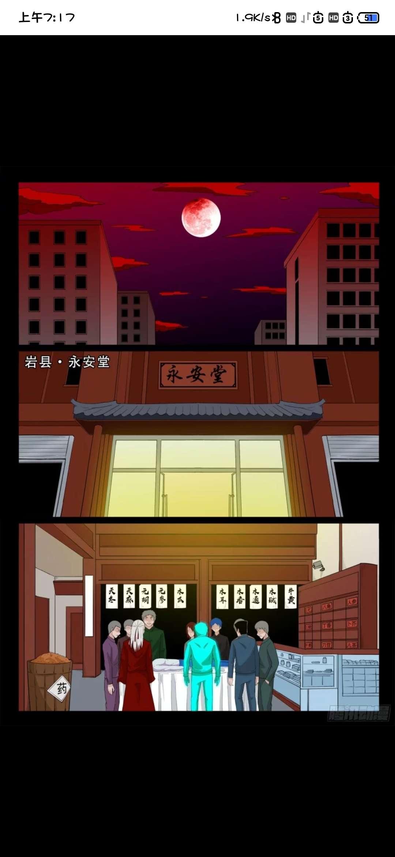 【漫画更新】我为苍生 516,517