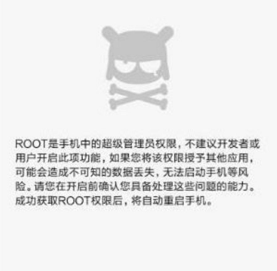 小米手机如何完成root