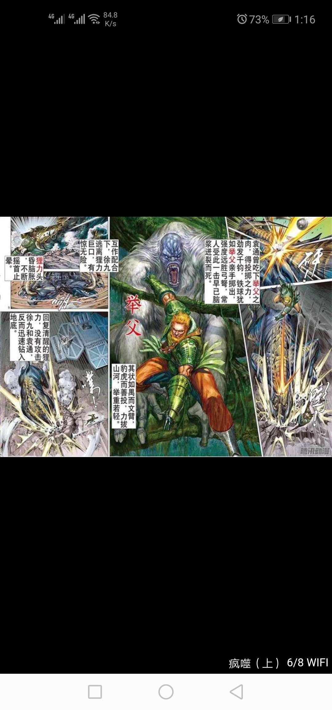 【漫画】山海逆战。,邪恶肉感女
