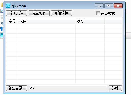 【软件资源】PC端腾讯视频格式转换器!秒转MP4.