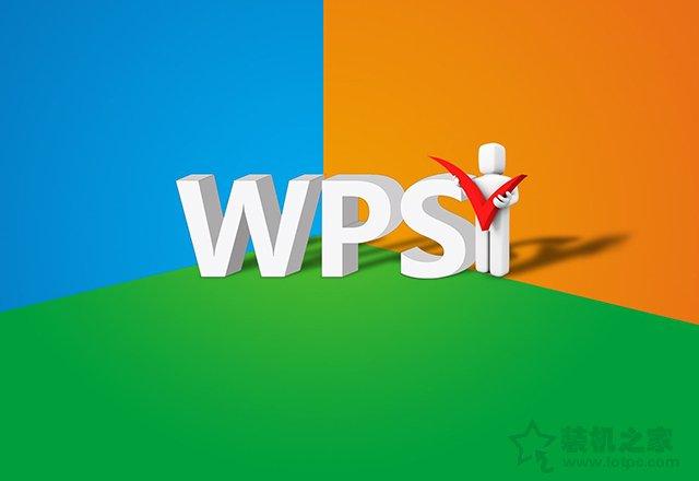 WPS广告怎么关?WPS弹窗广告推送和热点新闻永久
