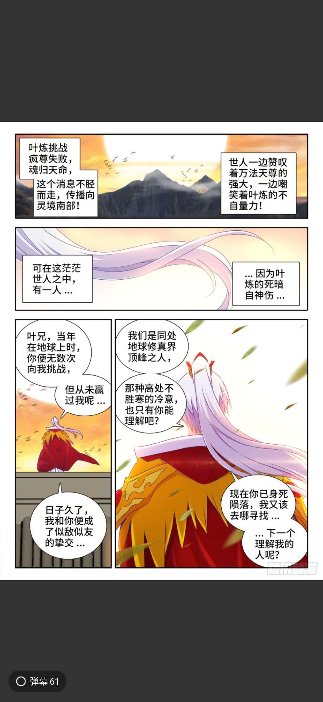 【漫画更新】我的天劫女友第538话  (天尊遗产)-小柚妹站