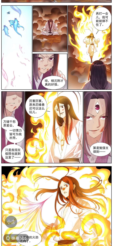 【漫画更新】狐妖小红娘   总407话