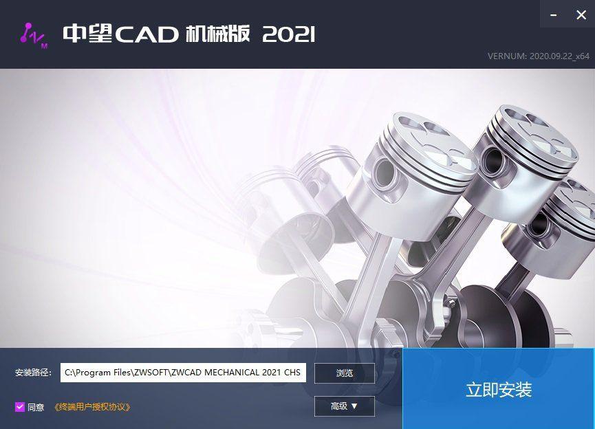 中望CAD机械版2021 20200924 by Wzzok