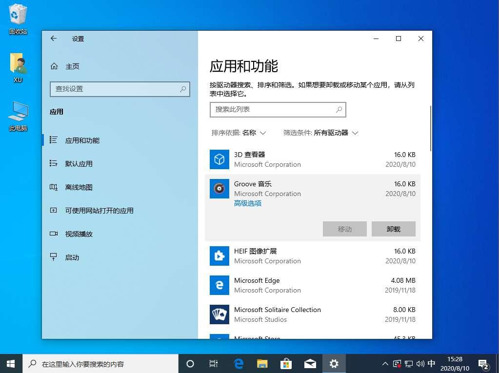 windows找不到文件的解决方法