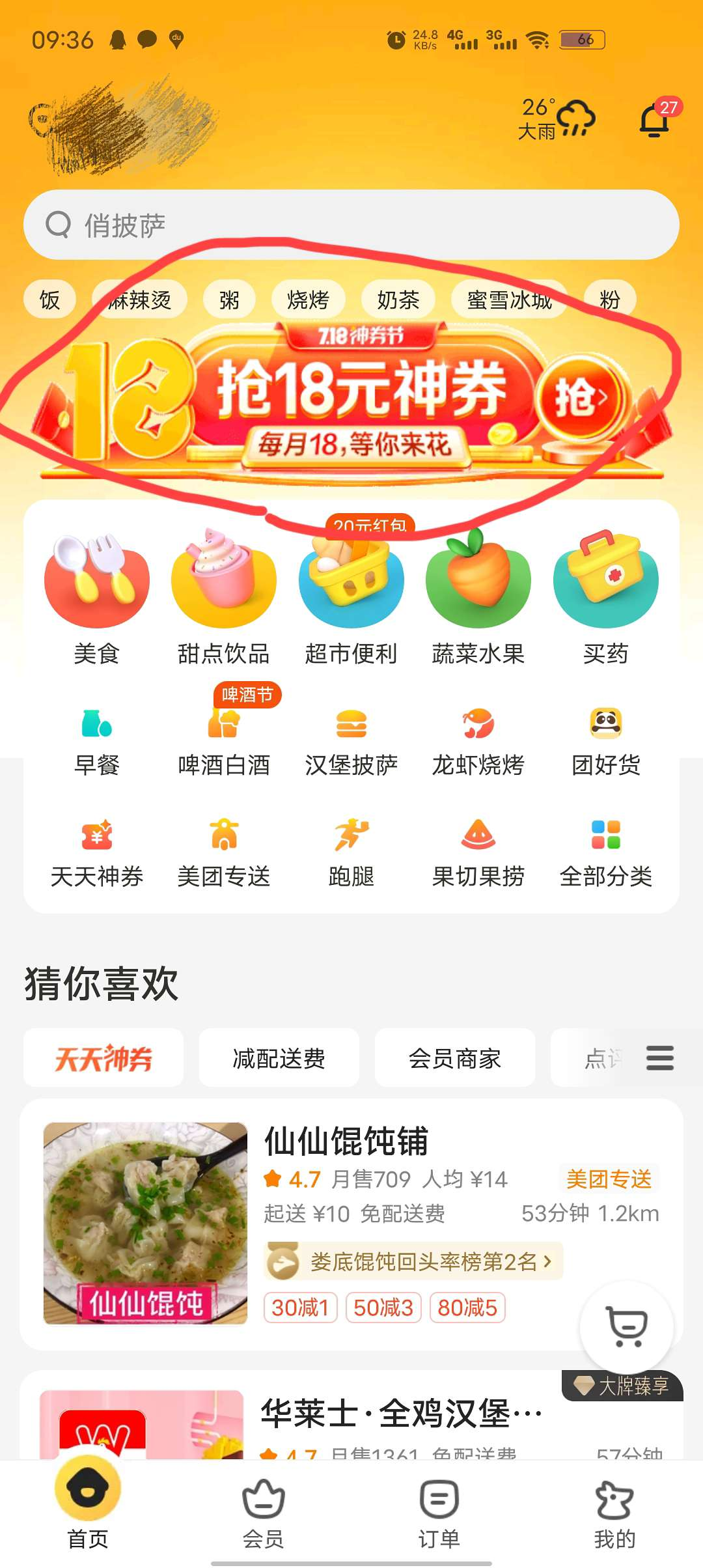 美团外卖白嫖芒果TV10天会员
