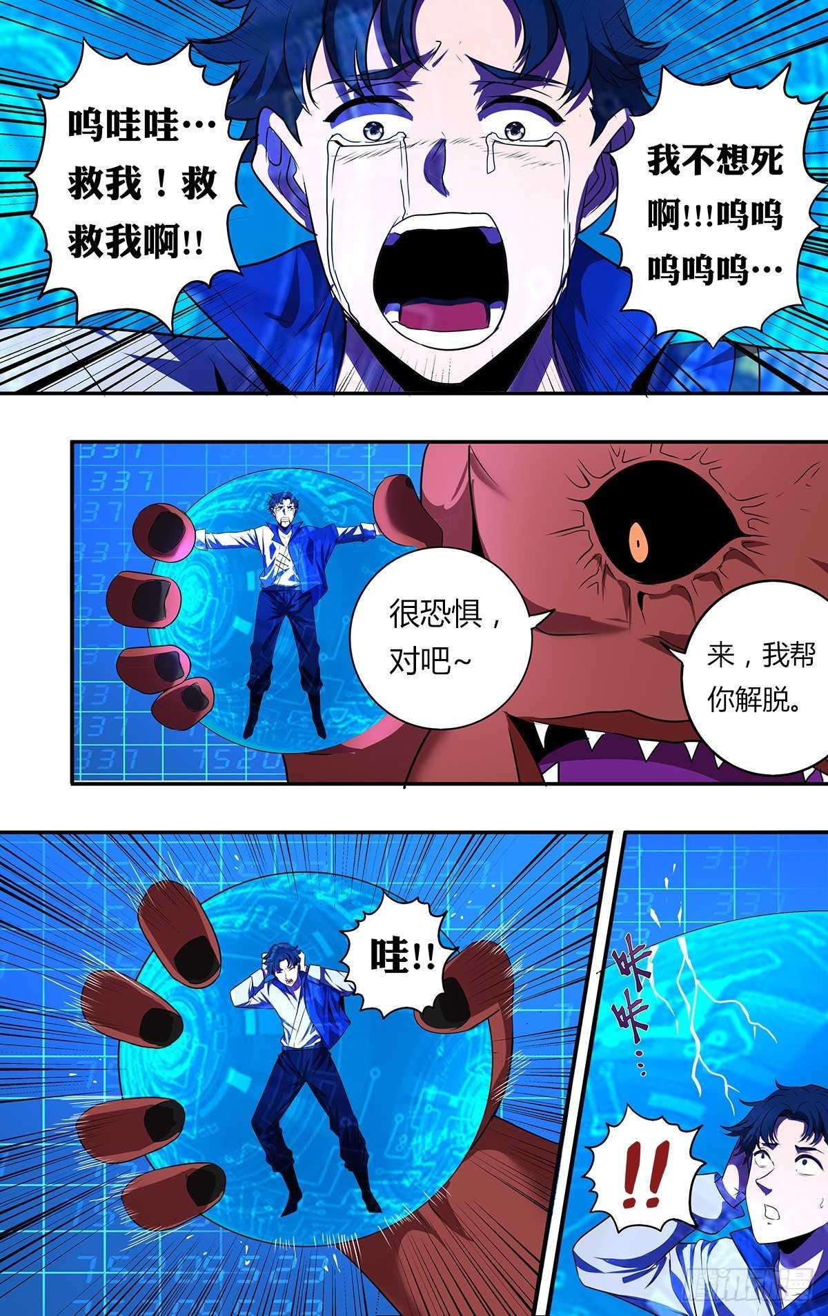 【漫画更新】《怪物领域》180~181话-小柚妹站