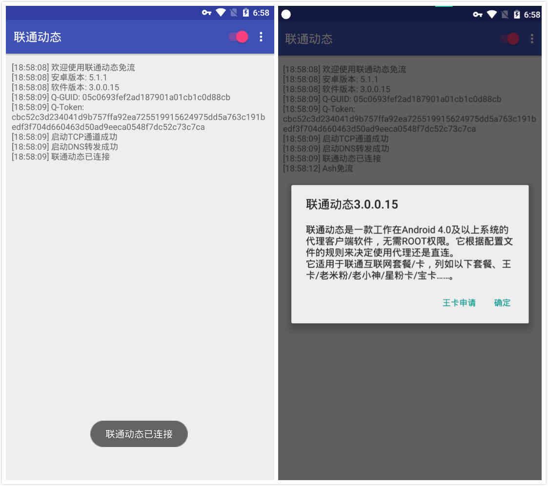 中国联通一键开启动态免流3.0