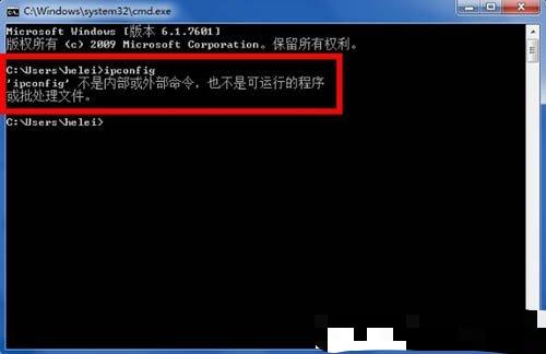 Win7系统命令提示符提示ipconfig不是内部