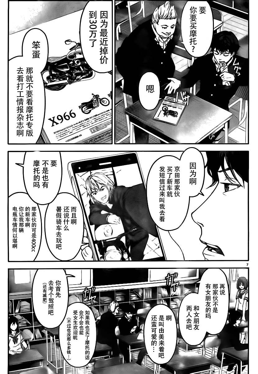 【漫画更新】达尔文游戏  01话