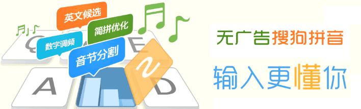 【PC】搜狗输入法纯净版电脑版下载v9.7.0.3676