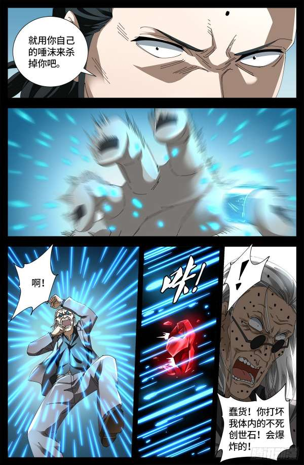 【漫画更新】戒魔人   第667话