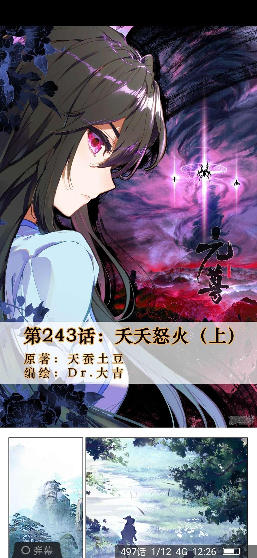 【漫画更新】元尊   第243话上-小柚妹站