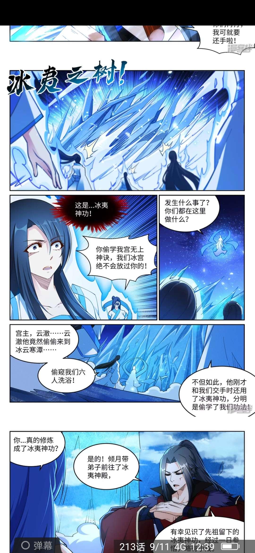 【漫画更新】逆天邪神   第211话