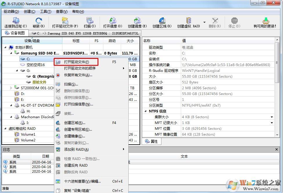 RStudio数据恢复软件安装+文件恢复教程