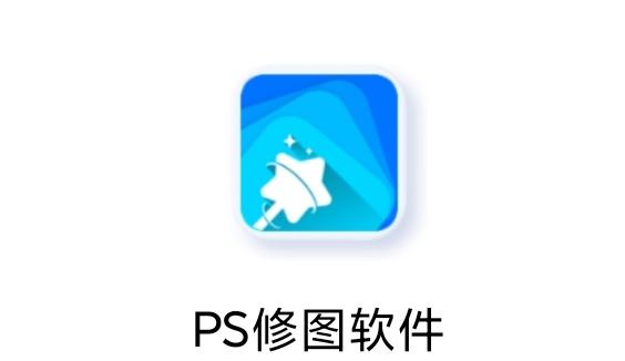 【分享】ps修图软件6.3/会员功能免费用/亲测好用