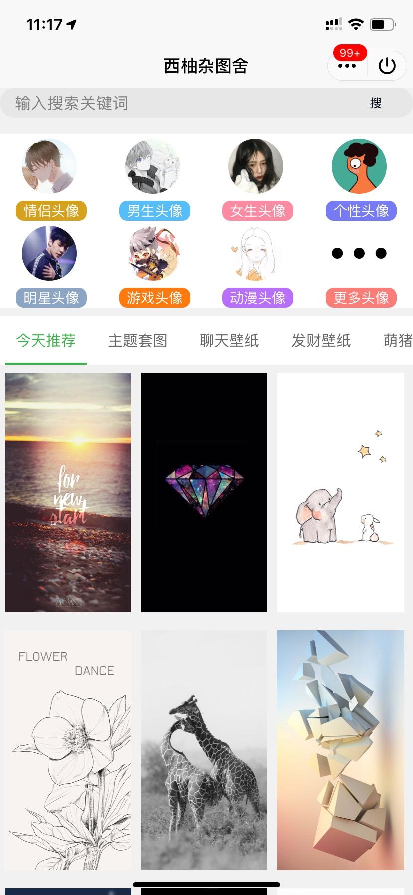 【QQ小程序】西柚杂图舍 好看的手机壁纸头像