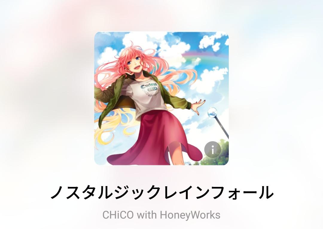 【音乐】ラズベリー*モンスター (树莓*怪物) – CHiCO