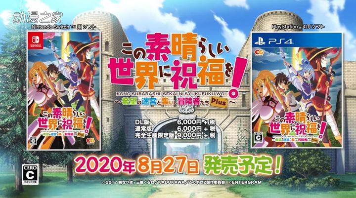 【资讯】为美好的世界献上祝福PS4/NS平台迷宫探索RPG