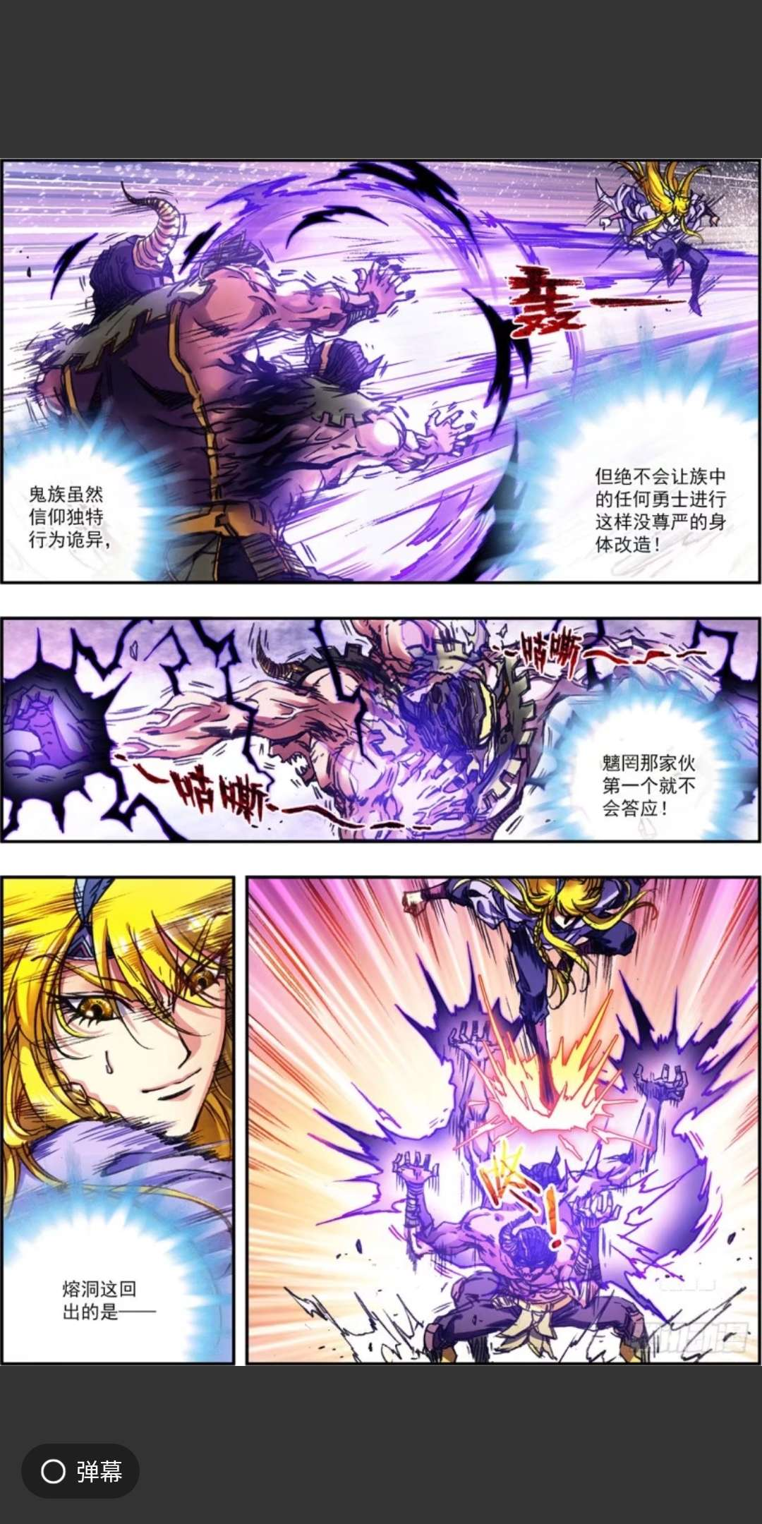 【漫画更新】星海镖师486~487