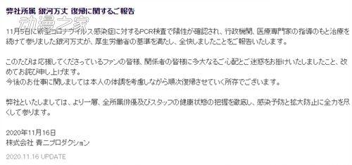 【资讯】声优银河万丈从新冠病情中痊愈!将逐渐回归工作(11月16
