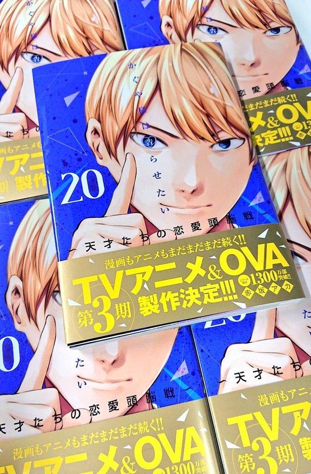 【资讯】【漫画「辉夜大小姐想让我告白」第二十卷封面公开19日发售