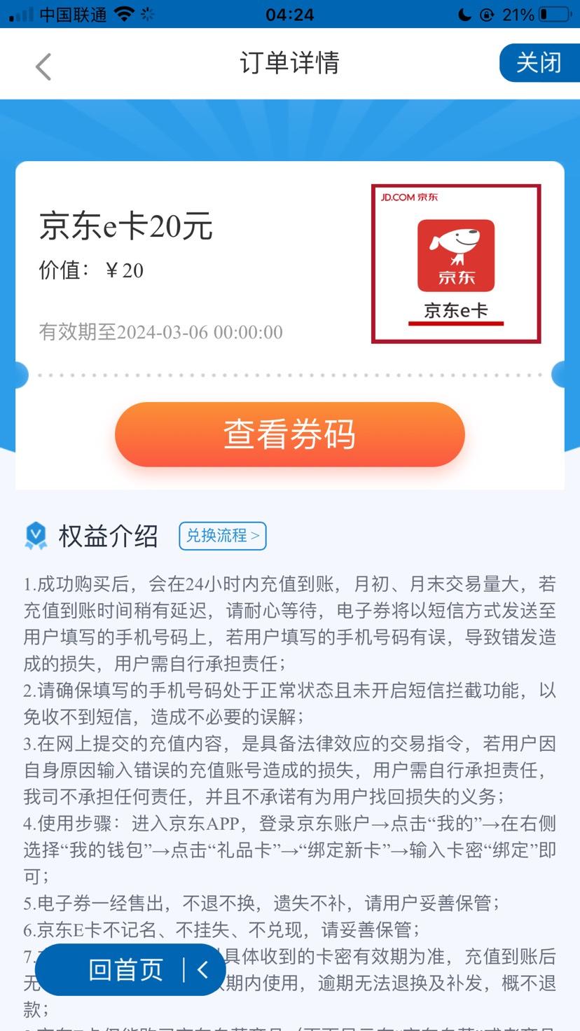 建设龙支付1元购京东e卡20元或者20元话费-线报酷