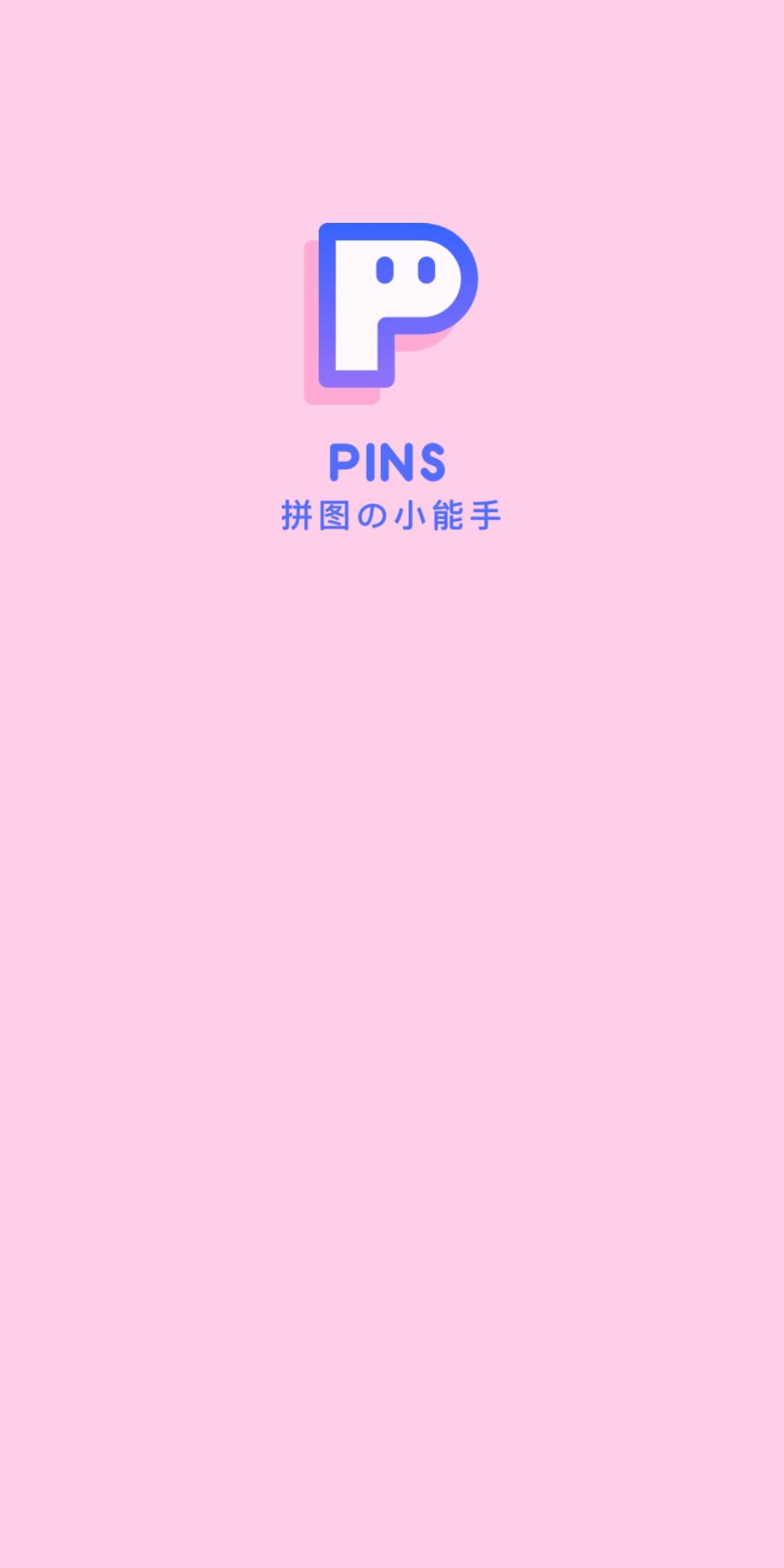【分享】PINSv6.3.1~近百种拼图模板,最好用的拼图软件