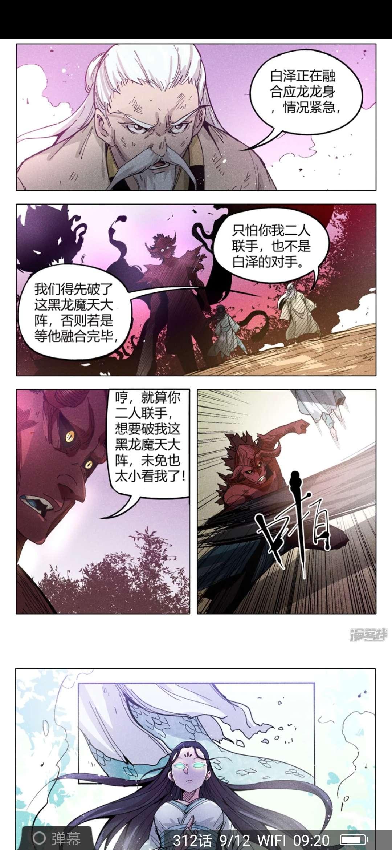 【漫画更新】万界仙踪   第312话