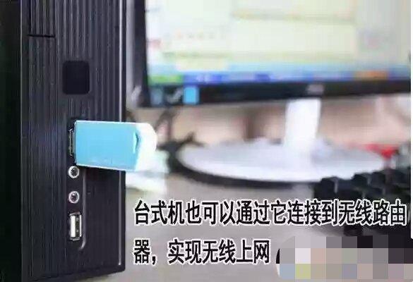 让台式电脑连接无线网络的方法