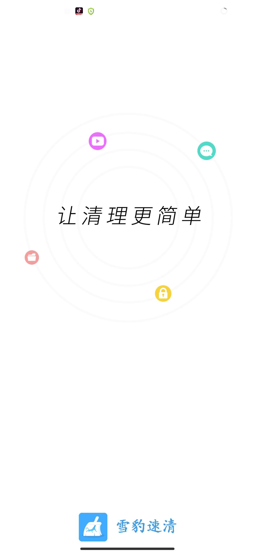 【资源分享】雪豹速清 - 安卓11便捷式文件管理 1.5.2