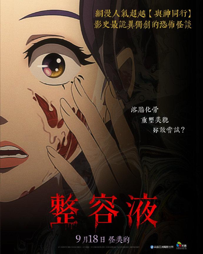 【资讯】人气恐怖漫改电影「整容液」发布中文海报-小柚妹站
