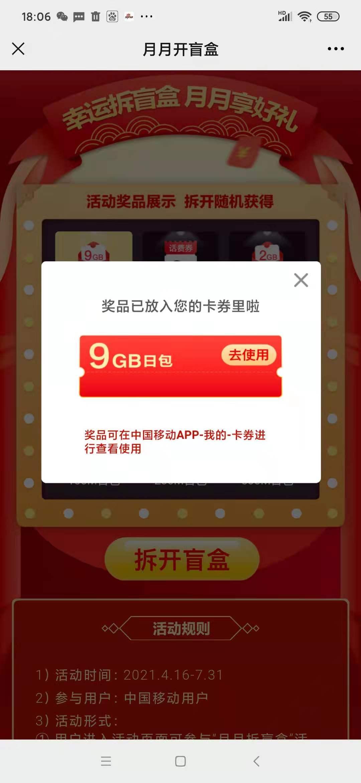 【虚拟物品】中国移动不限新老抽9G流量