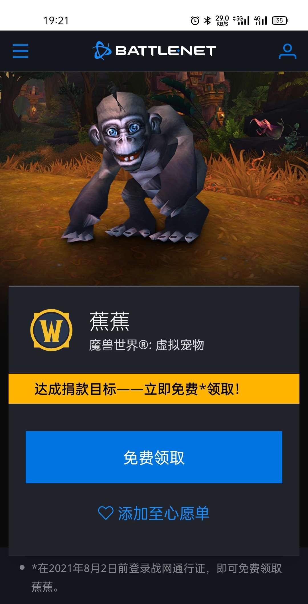 【虚拟物品】魔兽世界免费领树懒黛西和小猴蕉蕉宠物