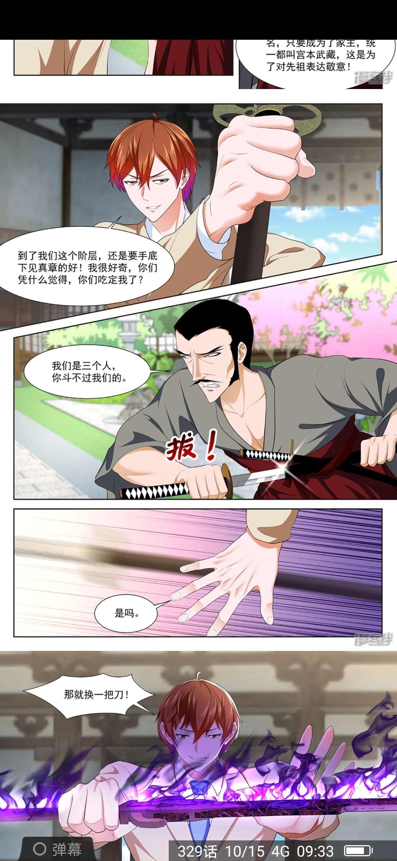 【漫画更新】最强枭雄系统   第329话