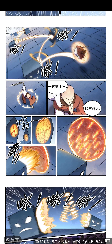 【漫画更新】百炼成神   第610话