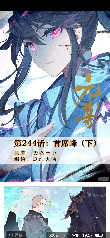 【漫画更新】元尊   第244话下-小柚妹站