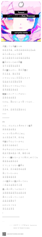 【音乐】ロボティックガール