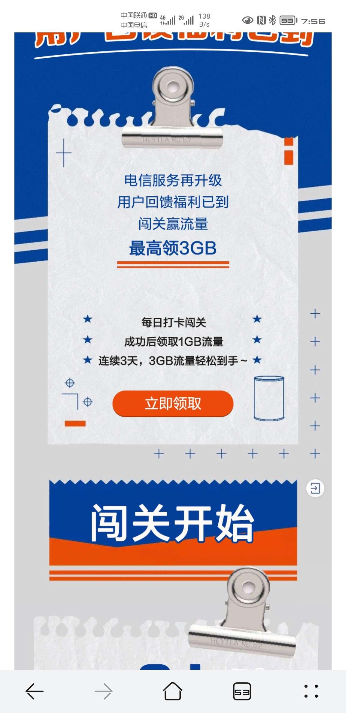 【虚拟物品】江西电信3GB流量限时领