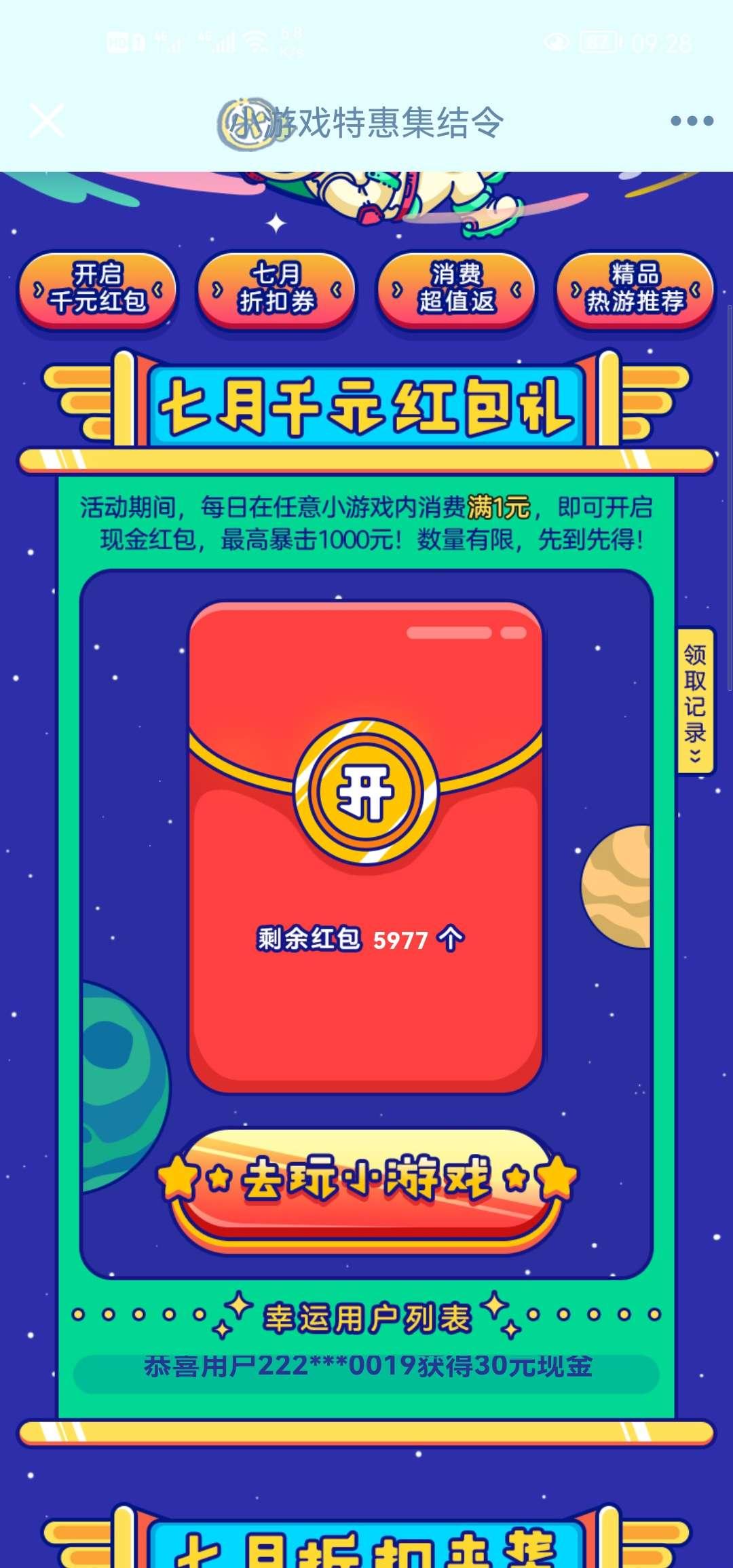 【虚拟物品】QQ小游戏消费一元抽红包