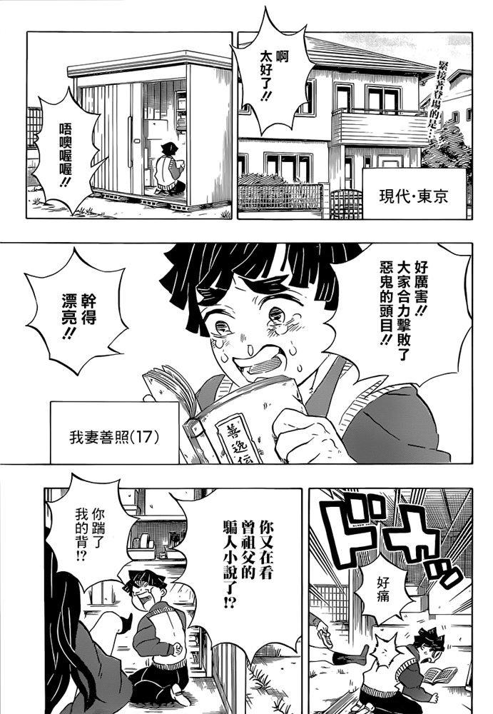 【漫画更新】鬼灭之刃205  完结篇