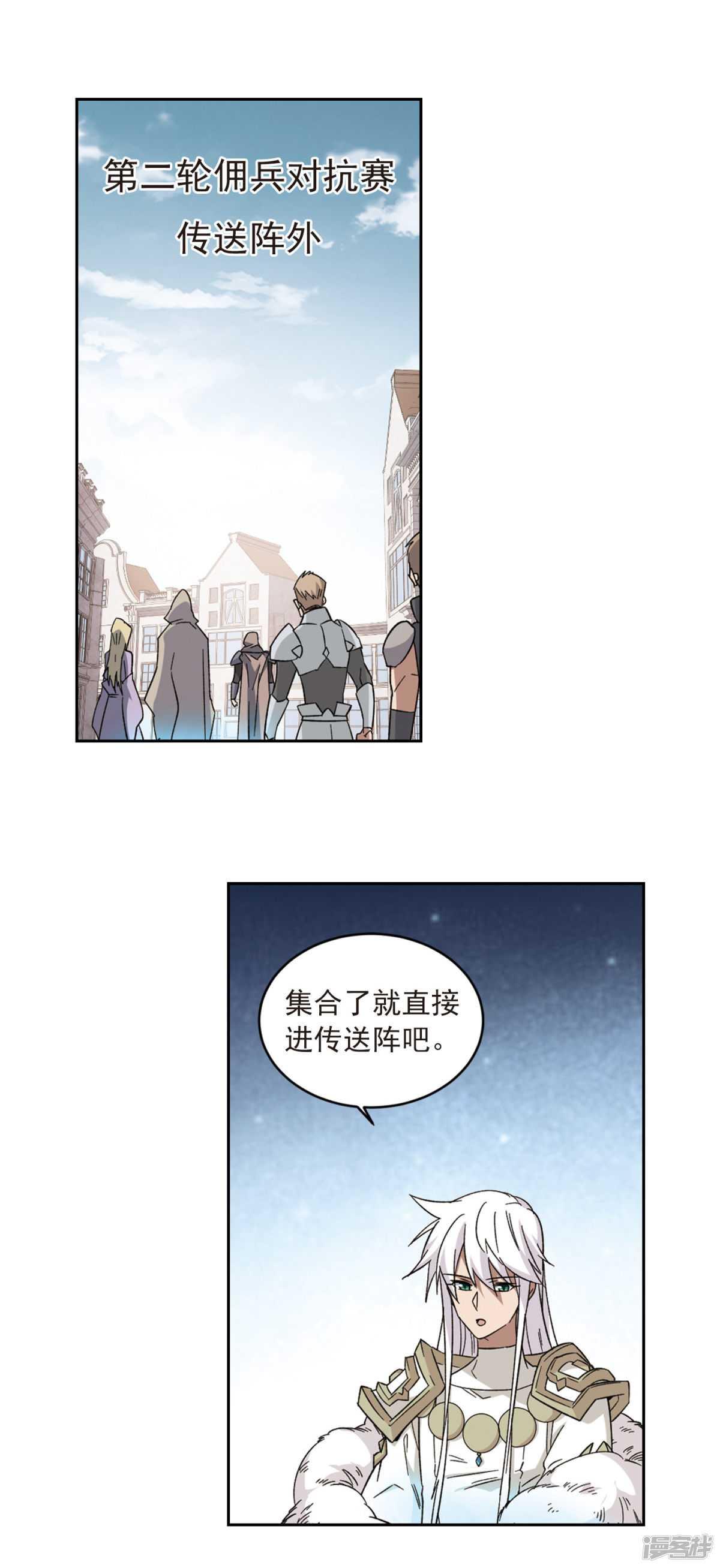 【漫画更新】《网游之近战法师》总316~317话