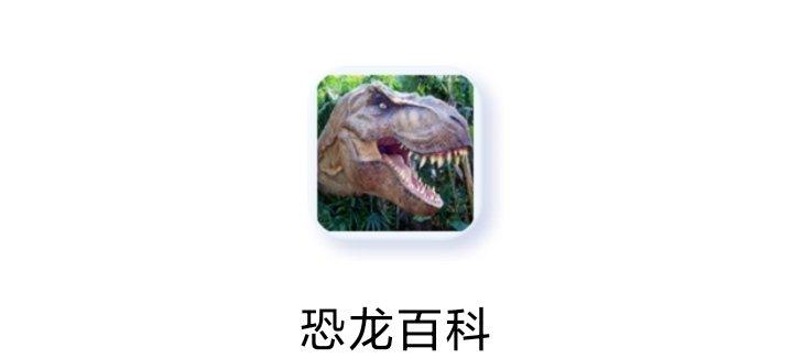【分享】恐龙百科v2.1/内含有大量恐龙资料