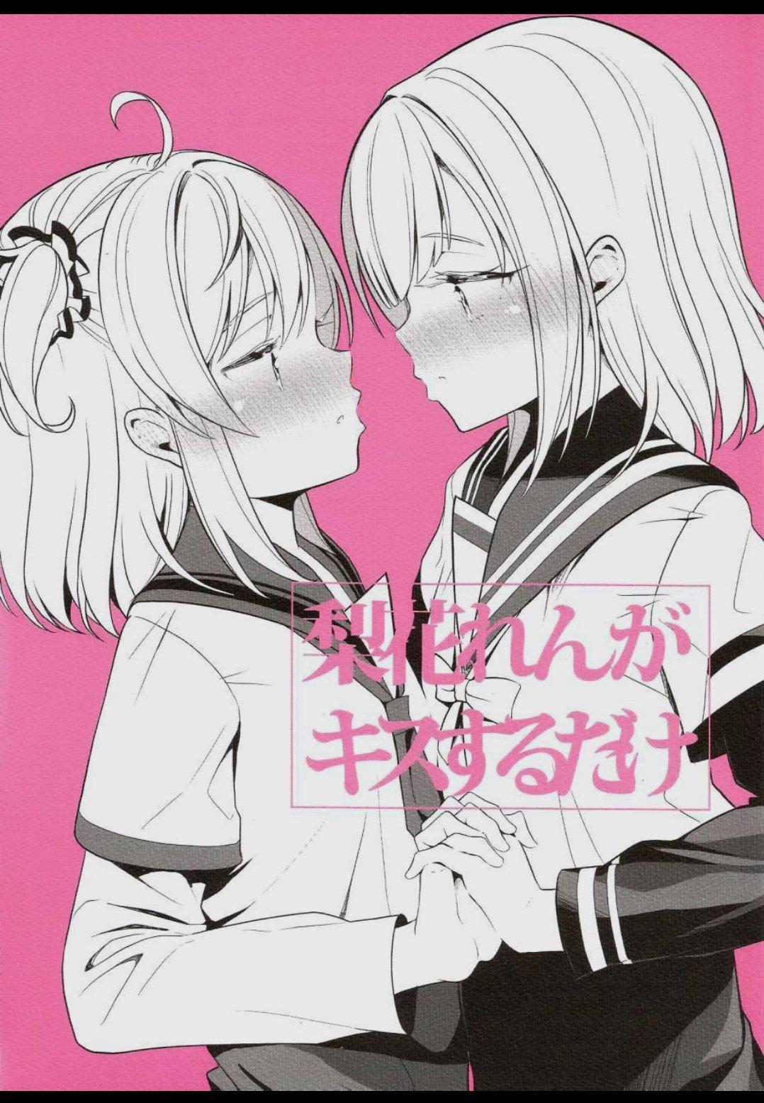 【漫画】(C97)梨花只是接吻而已-小柚妹站