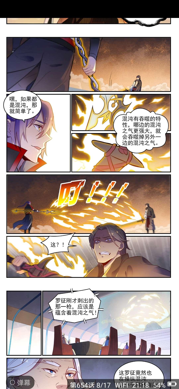 【漫画更新】百炼成神   第654话