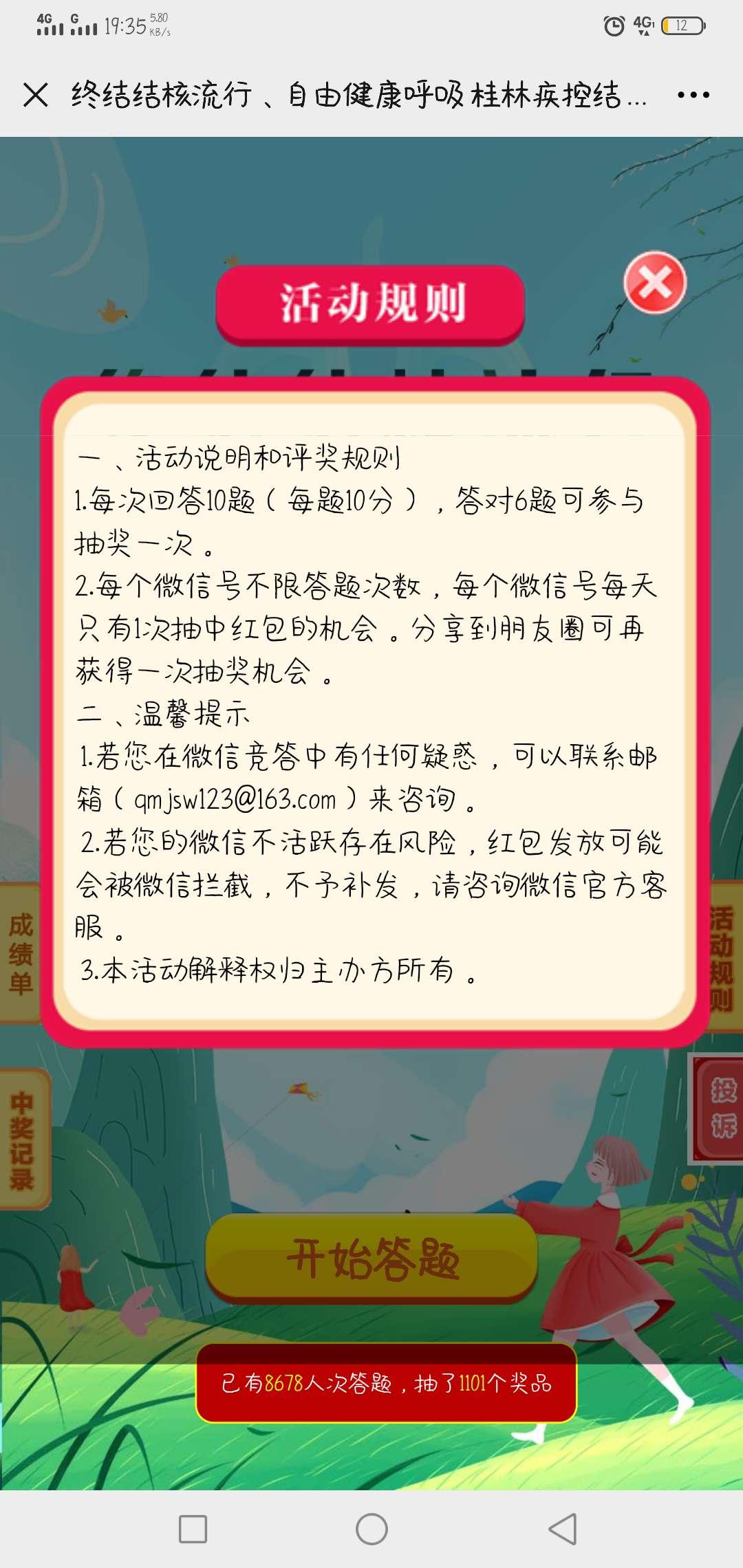 桂林疾控结防知识竞赛抽红包
